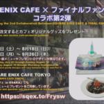 FFXIV-LL53_03